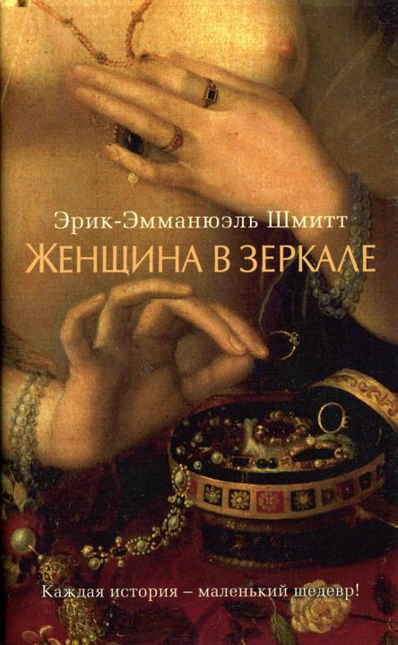 Книга женщина на грани нервного срыва скачать