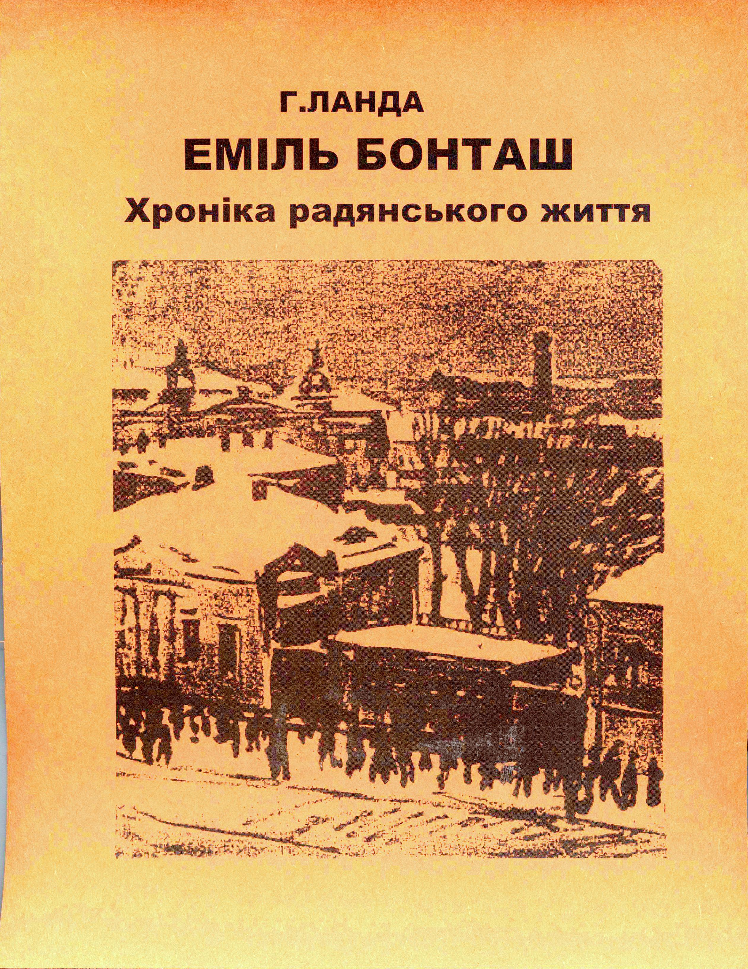 Книга  Емiль Бонташ 750ed028e0f6c