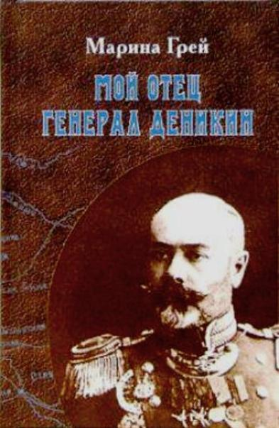 Мой отец генерал Деникин