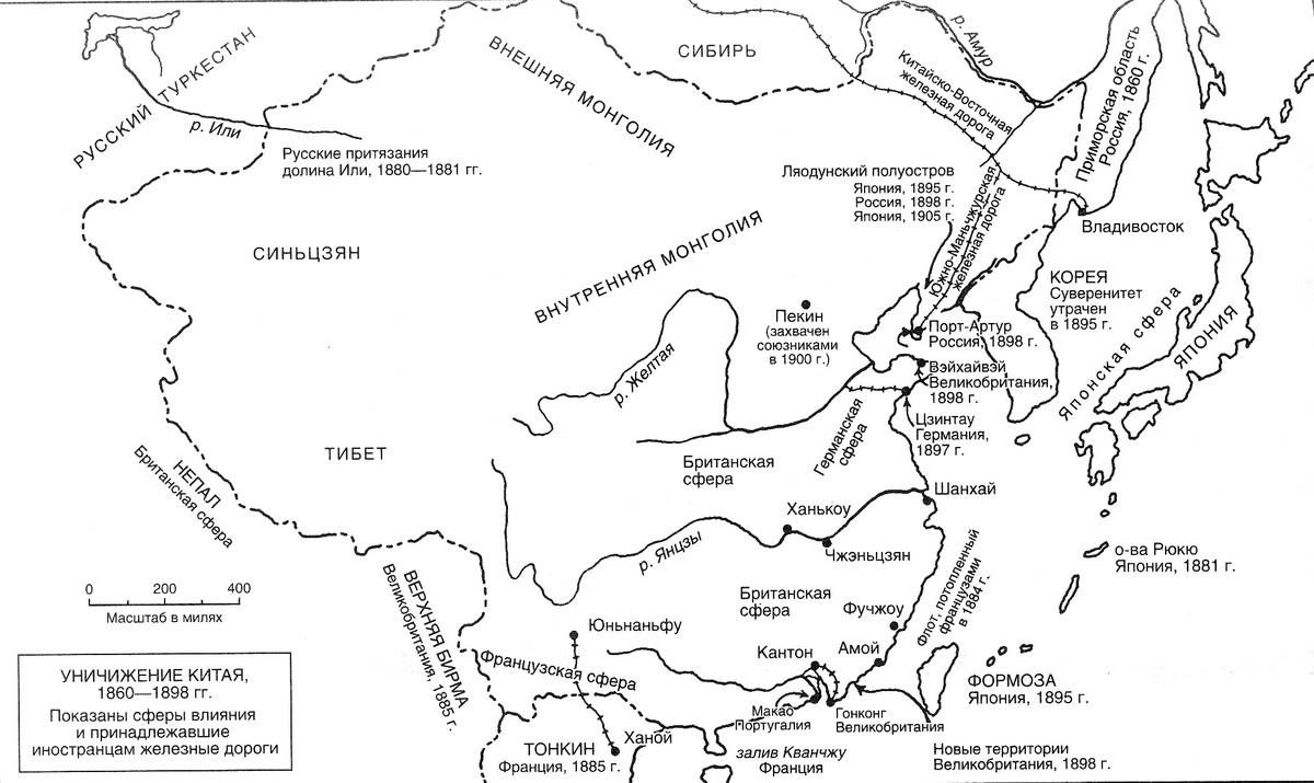 История Дальнего Востока. Восточная и Юго-Восточная Азия