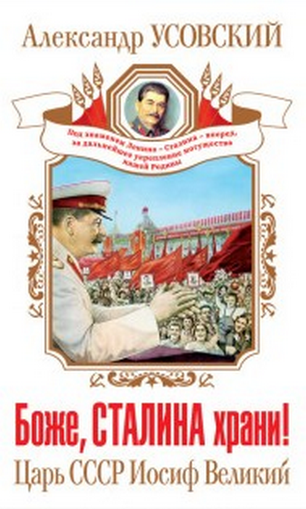 Боже, Сталина храни!
