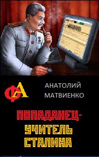 Попаданец учитель Сталина