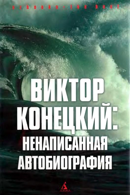 Читать книгу кононов министр обороны днр биография