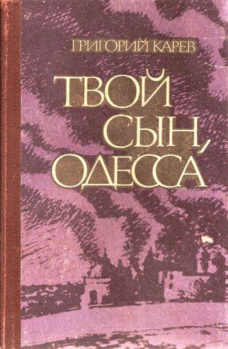 Твой сын, Одесса