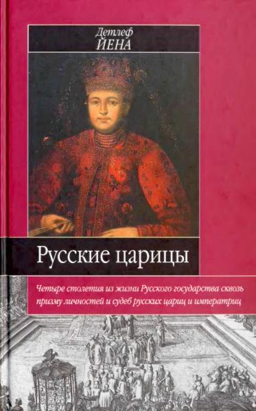 Книга русское восстание