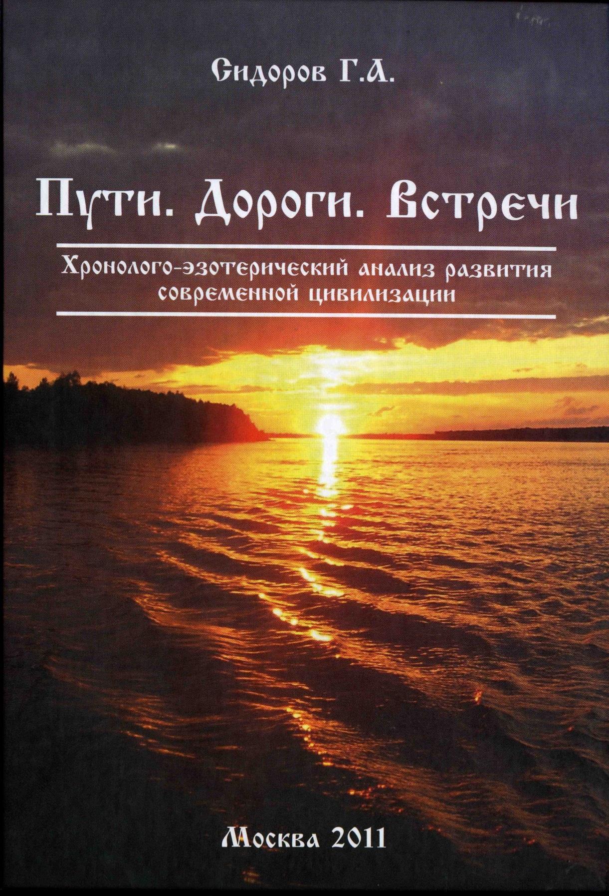 Обложка книги Пропавший лайнер