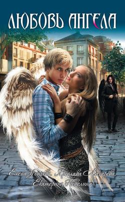 Любовь ангела (сборник)