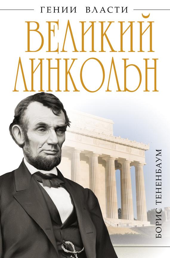 Книга тирания слов стюарт чейз скачать бесплатно