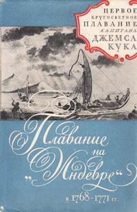Плавание на «Индеворе» в 1768-1771 гг.
