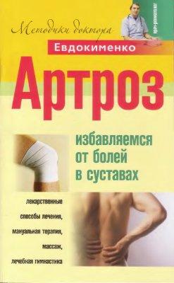 Книга доктора евдокименко артроз избавляемся от болей в суставах купить уколы гиалуроновой кислоты для суставов