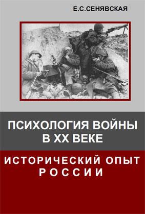 Психология войны в ХХ веке. Исторический опыт России