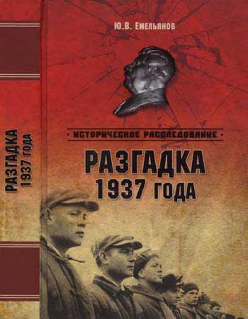Книга Приветствие рабочим завода «Большевик»