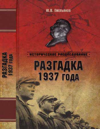 Разгадка 1937 года