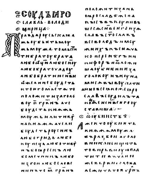 Iv сведения о древнейшем общественном