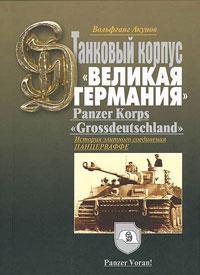 История танкового корпуса «Гроссдойчланд» - «Великая Германия»