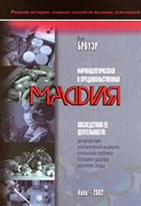 Фармацевтическая и продовольственная мафия