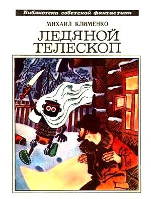 Ледяной телескоп (сборник)