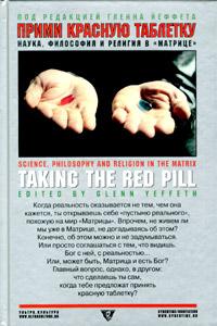 Прими красную таблетку: Наука, философия и религия в «Матрице»