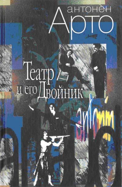 skazke-sochinenie-moe-pervie-vpechatlenie-o-teatre-temu-dorogaya-vesh