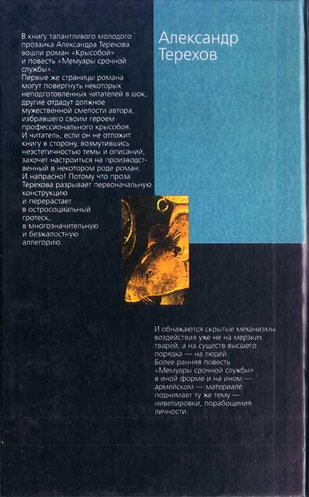 Обложка книги колотушка орехово-зуево