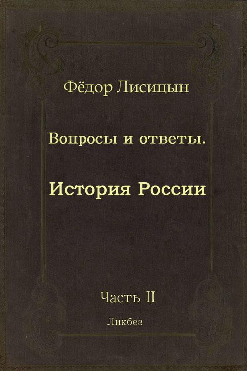 Остен. Памятник русской духовной письменности XVII века