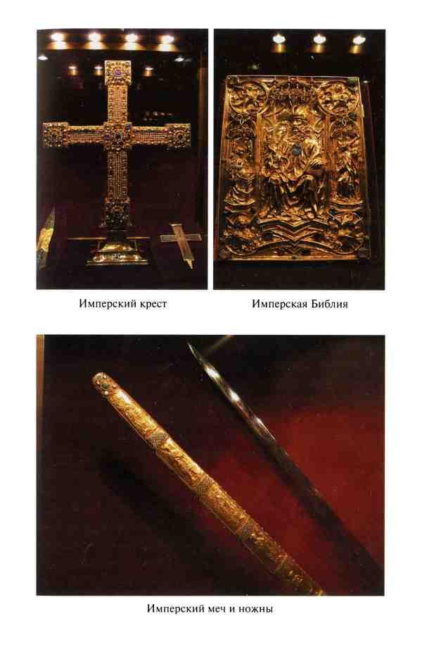 Реликвии Священной Римской империи германской нации