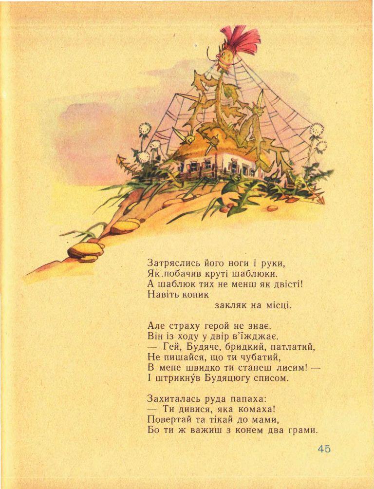 Про відважного Барвінка і коника Дзвоника