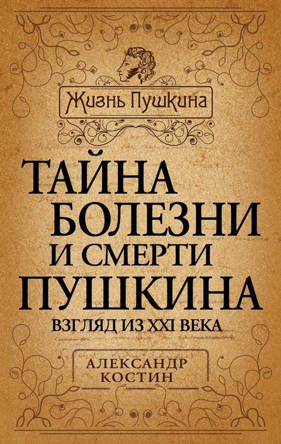 fb2 краткая биография антон антонович дельвиг