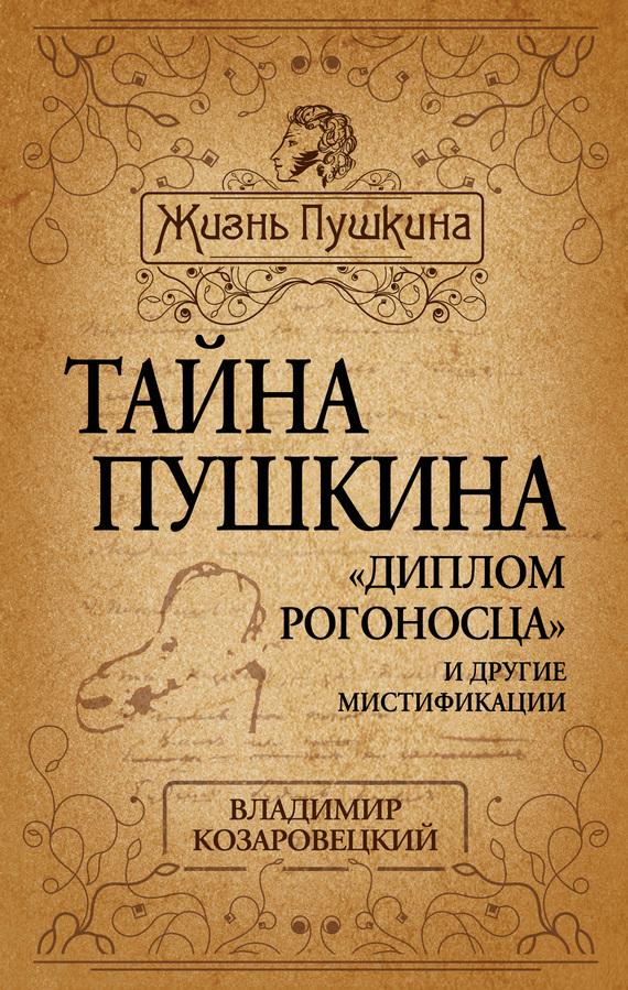 Читать книгу сочинение полтава 7 класс пушкин