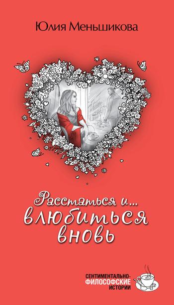 Открытки мужу опять влюбилась Поздравления на 17 лет свадьбы с Розовой (Оловянной)