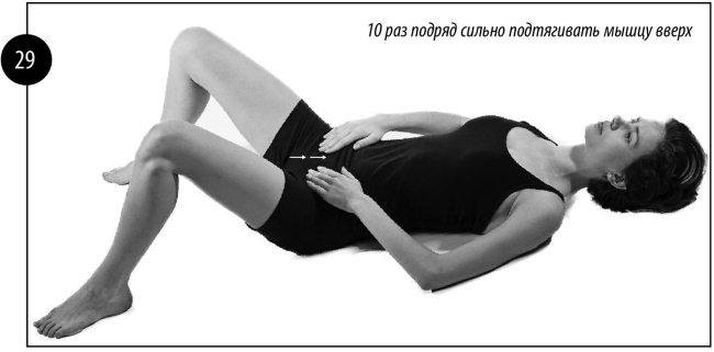 Книга: Интимная гимнастика для