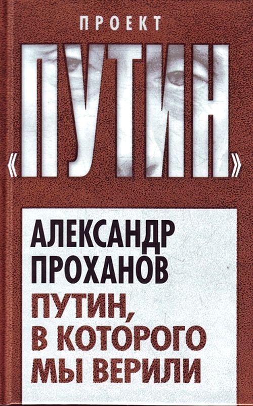 Книга  Путин, в которого мы верили 86905a87a1f