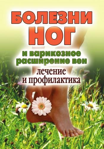Лечение остеохондроза в украине в санаториях