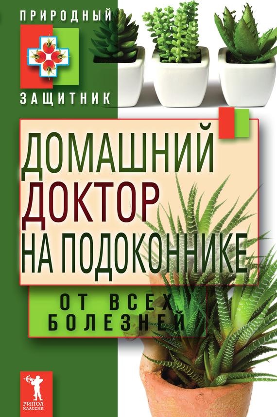 домашний доктор официальный сайт каталог ижевск