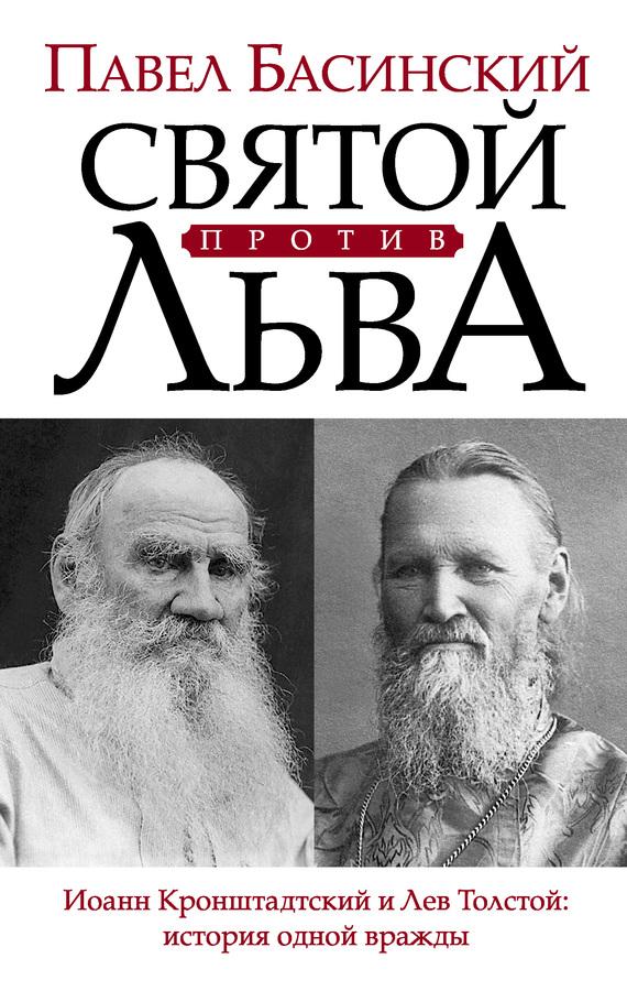 Книга  Святой против Льва. Иоанн Кронштадтский и Лев Толстой  история одной  вражды db295630b0344
