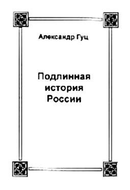 Книга этногенез восточных славян реферат