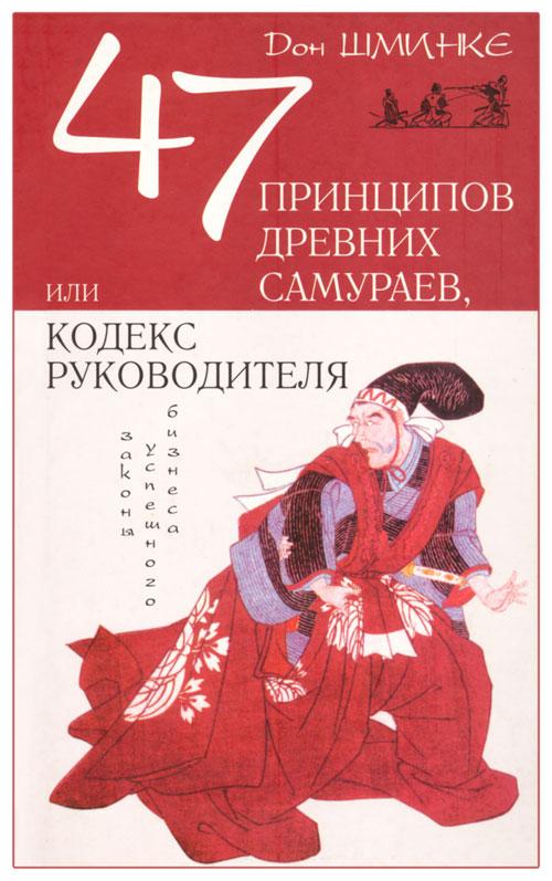 Скачать книгу 47 самурай