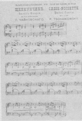 Мария чайковская красота ноты