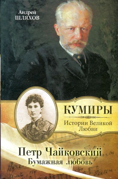 a biography of the life of author peter illych tchaikovsky Expertly arranged piano collection by peter ilyich tchaikovsky from the kalmus edition series this collection is from the romantic era includes: eighteen piano pieces.