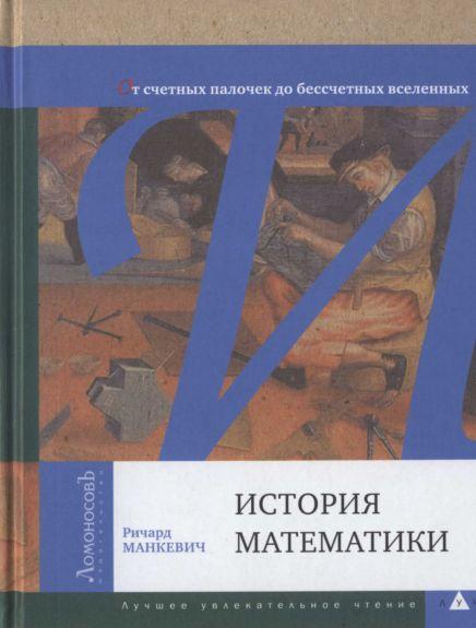 Книга Элементы математики в задачах (с решениями и комментариями). Часть I