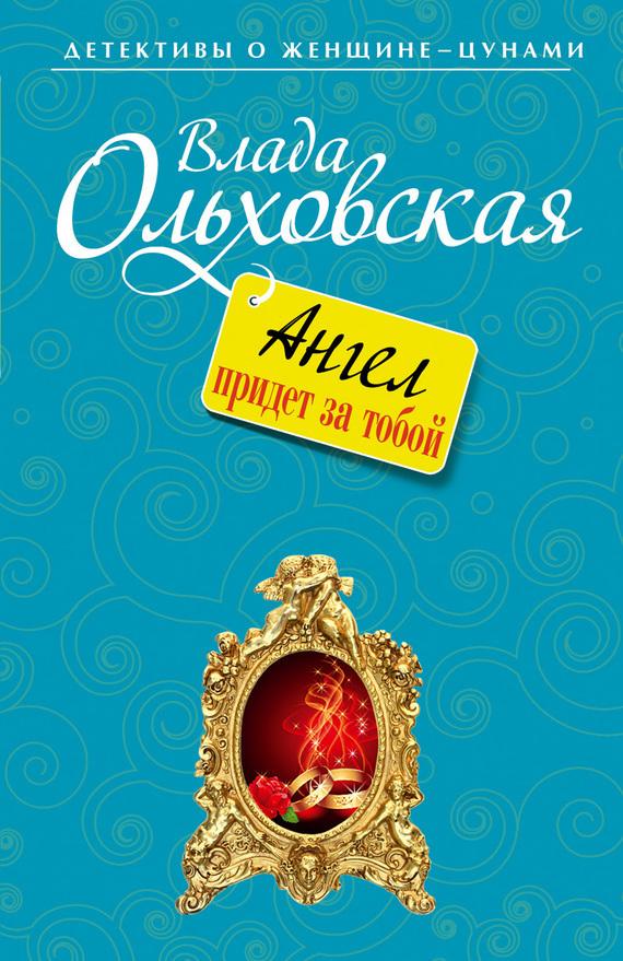 Книга Ангел придет за тобой
