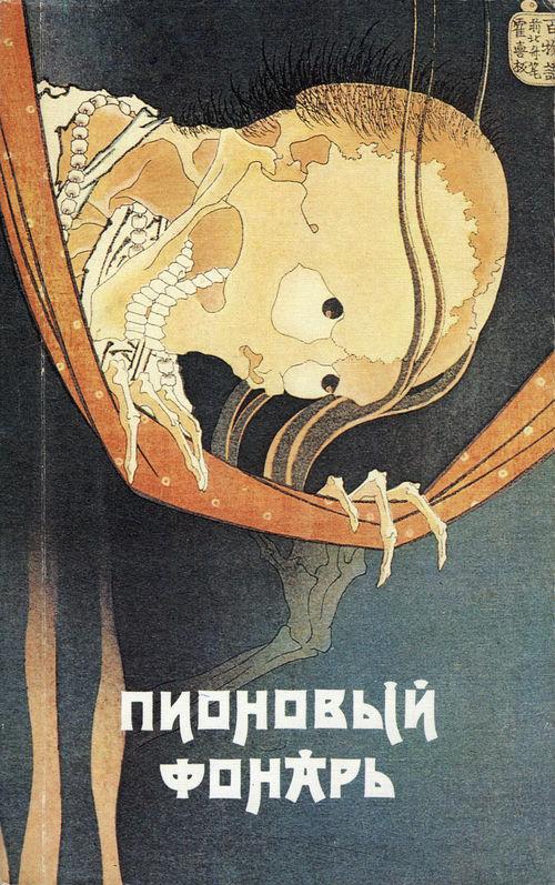 Скачать книгу японская мифология
