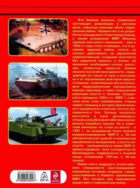Боевые машины пехоты БМП-1,