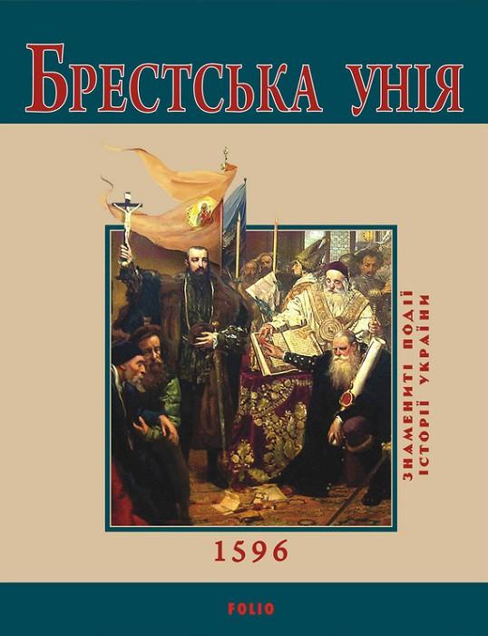 Брестська Унія. 1596