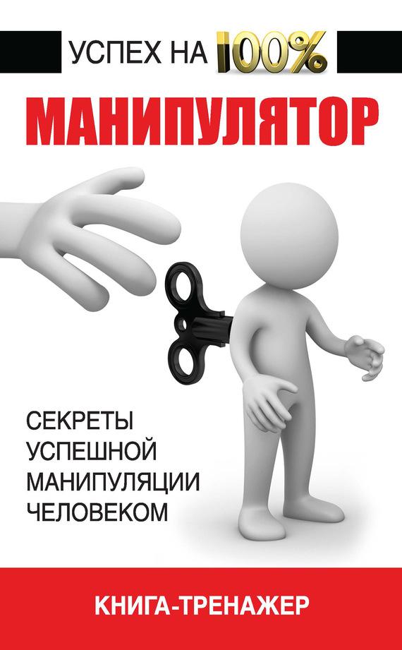 Секреты манипулирования для искушенных скачать бесплатно книгу
