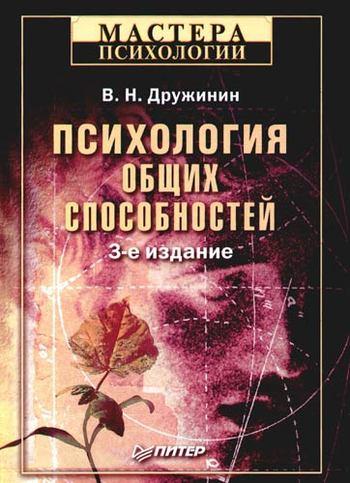 Акимова Л.Н. Психология сексуальности