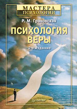 Психология веры и религии