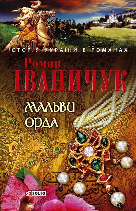 Книга  Мальви. Орда ef9b5d12989f1