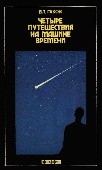 Читать онлайн сочинение моё путешествие в космос