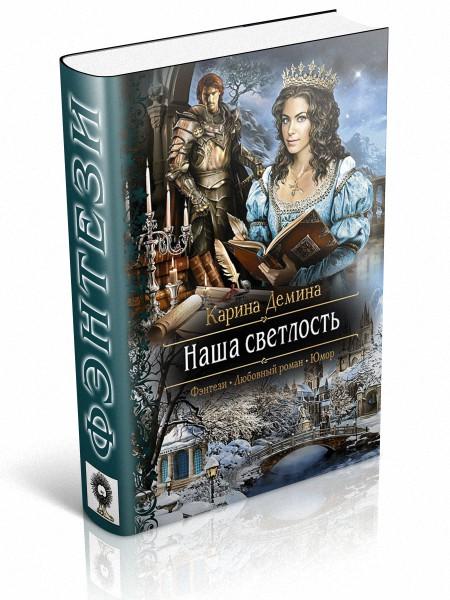 Сколько книг в серии изольда великолепная карины деминой